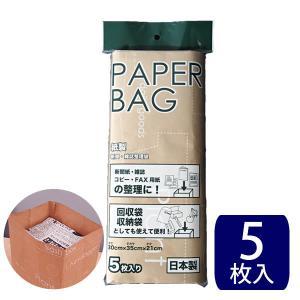 紙製 新聞・雑誌整理袋5枚入(柄入)  ネクスタ ポイント5倍