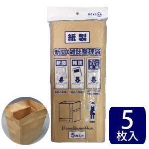 紙製 新聞・雑誌整理袋5枚入 ネクスタ ポイント5倍