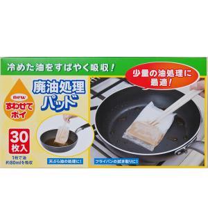 天ぷら油、フライパンのふき取りに! 冷めた油をすばやく吸い取ります。 1つで約80mLの油が吸収でき...