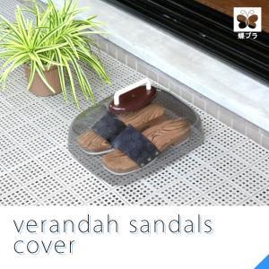 ベランダサンダルカバー 紫外線予防 UVカット 蝶プラ工業