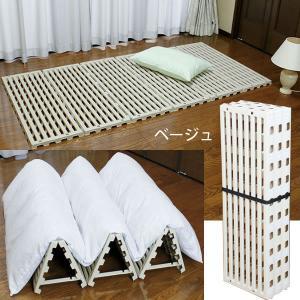 日本製 スノコベッド プラスチック製 エアースリープ ベージュ 蝶プラ工業 ポイント5倍の写真