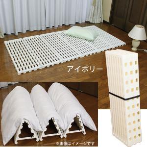 日本製 スノコベッド プラスチック製 エアースリープ アイボリー 蝶プラ工業 ポイント5倍