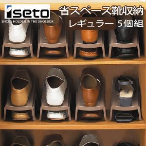 省スペース靴収納1/2 5個組 レギュラー 男女兼用 イセトー(iseto)ブラウン 下駄箱[伊勢籐]おしゃれ【ポイント10倍】の写真