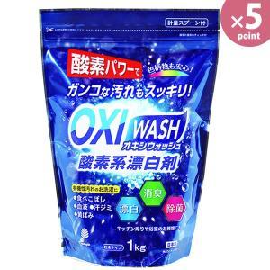 オキシウォッシュ 粉粒状 1kg OXI WASH [紀陽除虫菊]日本製 つけ置き 漂白 強力シミ抜...