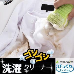 ガンコな汚れをゴシゴシ落とす! 生地を傷めず、汚れがよく落ちます。 乾燥に便利なひも付。 クリーナー...
