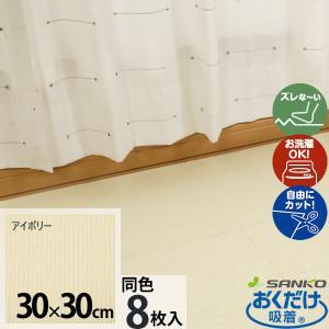 タイルカーペット おくだけ吸着 撥水タイルマット アイボリー 同色8枚入 30×30cm KI-31 サンコーの画像