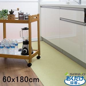 おくだけ吸着 キッチンマット 60x180cm グリーン[サンコー]【ポイント5倍】|kurashi-arl