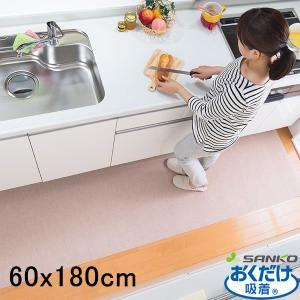 【送料無料】おくだけ吸着 キッチンマット 60x180cm ベージュ[サンコー]【ポイント5倍】|kurashi-arl