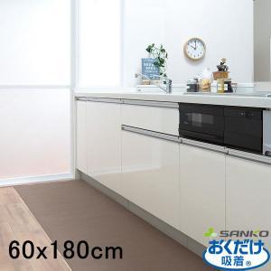 【送料無料】おくだけ吸着 キッチンマット 60x180cm ブラウン[サンコー]【ポイント5倍】|kurashi-arl