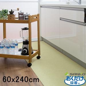 【送料無料】おくだけ吸着 キッチンマット 60x240cm グリーン[サンコー]【ポイント5倍】|kurashi-arl