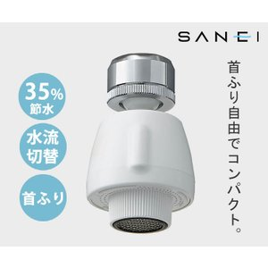 キッチンシャワー 首ふり PM254 [三栄水栓製作所]【ポイント5倍】 kurashi-arl