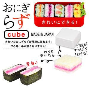おにぎらず cube Box ホワイト キューブボックス パ...