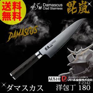 プロが選ぶダマスカスの包丁。切れ味バツグン!強度抜群のお品でございます。 刀身に高級鋼材質ダマスカス...