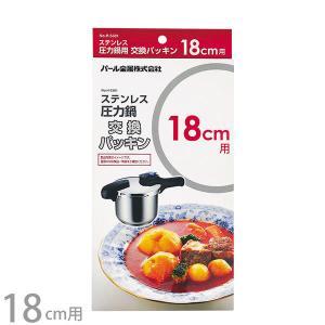 ステンレス圧力鍋 交換パッキン18cm用 H-5381[パール金属]【ポイント5倍】|kurashi-arl