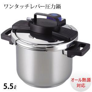 3層底ワンタッチレバー圧力鍋 H-5389  (8合炊) 5.5L[パール金属]【ポイント5倍】|kurashi-arl
