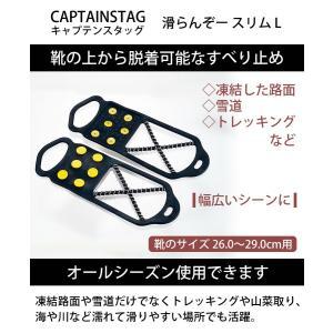 滑り止め 靴 キャプテンスタッグ 滑らんぞー ...の詳細画像1