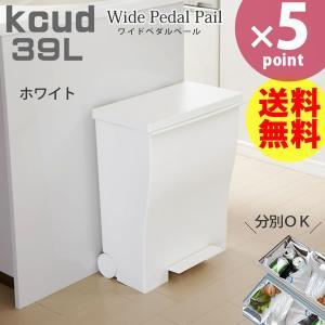 kcud(クード) ワイドペダルペール 39L オールホワイト[岩谷マテリアル] ゴミ箱 ごみばこ おしゃれ【ポイント5倍】|kurashi-arl