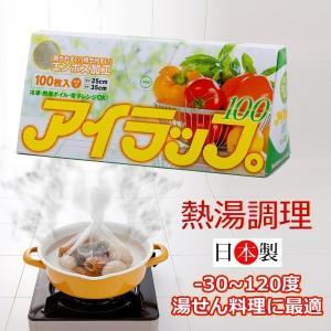 熱湯調理 アイラップ エンボスタイプ 25×35cm 100枚入岩谷マテリアル 熱湯調理 湯せん料理...