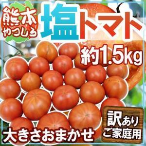 """【送料無料】熊本県やつしろ産 """"塩トマト"""" 訳あり 約2kg..."""