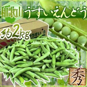 """【送料無料】紀州・和歌山 """"うすいえんどう"""" 秀品 約2kg"""