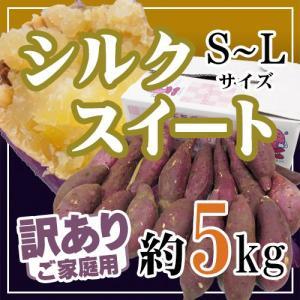 """【送料無料】訳あり """"シルクスイート"""" S・M・Lサイズ 約5kg"""