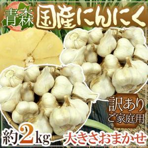 """【送料無料】青森県 訳あり """"国産にんにく"""" 約2kg"""