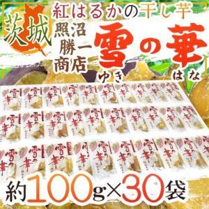 """【送料無料】茨城県 紅はるか """"干し芋 雪の華"""" 約100g..."""