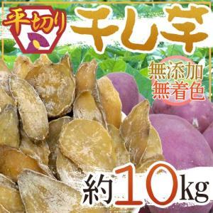 "【送料無料】""干し芋 平切り"" 約10kg 無添加・砂糖不使用|kurashi-kaientai"