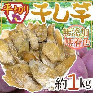 "【送料無料】""干し芋 平切り"" 約1kg 無添加・砂糖不使用|kurashi-kaientai"