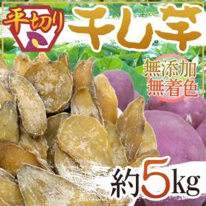 "【送料無料】""干し芋 平切り"" 約5kg 無添加・砂糖不使用|kurashi-kaientai"