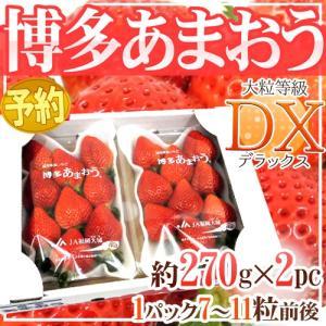 """【送料無料】福岡産博多 """"あまおういちご"""" 等級DX(デラッ..."""