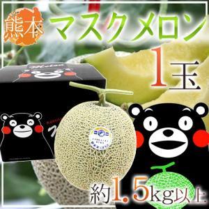 """熊本県 """"くまモン箱 マスクメロン"""" 1玉 約1.5kg以上..."""