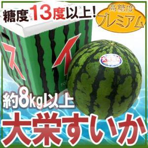 """鳥取県 """"高糖度プレミアム 大栄すいか"""" 約8kg以上 大玉..."""