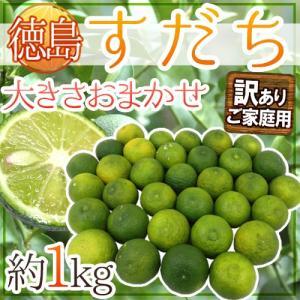 """徳島産 """"すだち"""" 訳あり 約1kg 大きさおまかせ kurashi-kaientai"""