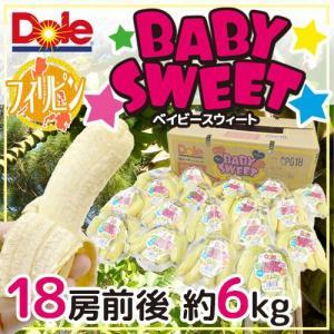 """フィリピン Dole 高地栽培バナナ """"ベイビースウィート"""" 18房前後 約6kg 甘さがギュッとつまったちっちゃなミニバナナ!(ご注文後1〜2週間での発送予定)"""
