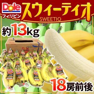 "DOLE ""スウィーティオバナナ"" 18房前後 約13kg 1箱 フィリピン産 DOLEバナナ SWEETIO【予約 10月末以降】"
