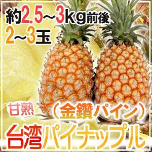 酸味が少なく芯まで食べられる「外国産パイナップル」のイメージを覆すパイン♪イガイガ感がすくなくてとっ...