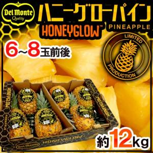 """【送料無料】デルモンテ フィリピン産 """"ハニーグローパイナップル"""" 大玉6〜8玉 約12kg ハニーグロウパイン/Honeyglow"""
