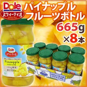"""DOLE スウィーティオ フルーツボトル パイナップル"" 665g(固形量375g)×8本|kurashi-kaientai"