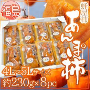 """【送料無料】福島産 JA伊達みらい """"あんぽ柿"""" 4L〜5L..."""