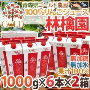 """青森 GOLD農園 """"りんご100%ストレートジュース 林檎..."""