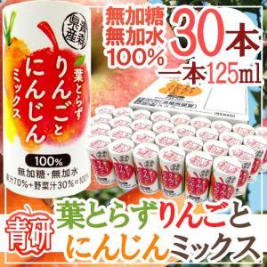 """青森 青研の """"葉とらずりんごとにんじんミックスジュース"""" 125ml×30本入り"""