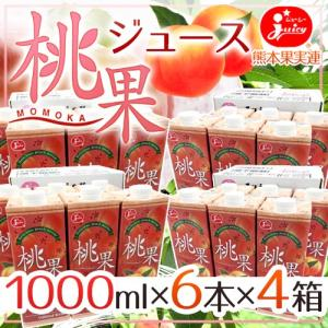 "JA熊本果実連 ジューシー ""桃果(ももか)ジュース"" 10..."