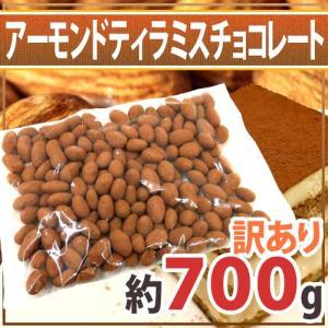 """【送料無料】""""ティラミスチョコレート"""" 訳あり 約700g アーモンドチョコ"""