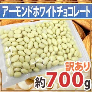 """""""アーモンドチョコレート ホワイト"""" 訳あり 約700g ホ..."""