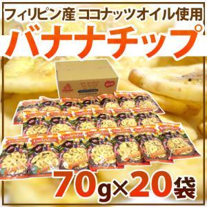 """【送料無料】""""バナナチップス"""" 約100g×《20袋》ココナッツオイル使用 フィリピン産"""