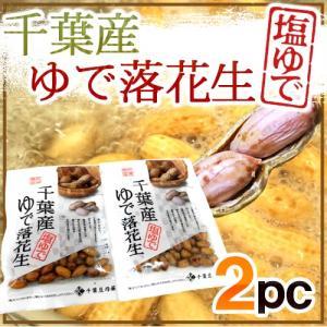 【送料無料】実は落花生は茹でても美味しい!千葉県産の落花生を茹でた生産者もオススメの食べ方♪輸入モノ...