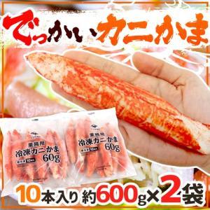 【送料無料】ええっ!こんなに大きなカニカマが!?巨大なタラバガニのような大きさ・太さ・食べごたえ!迫...