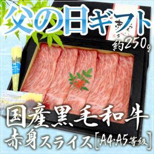 "【送料無料】""国産黒毛和牛 赤身スライス"" A4・A5等級 約250g 折箱|kurashi-kaientai"