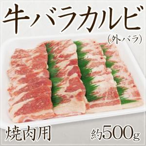 """""""牛バラカルビ 焼肉用"""" 外バラ 約500g"""